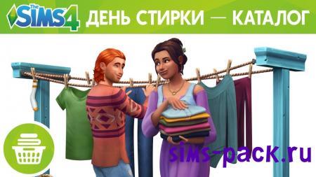 The Sims 4 День стирки