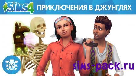 The Sims 4 Приключение в джунглях