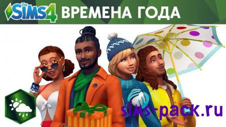 The Sims 4 Времена года