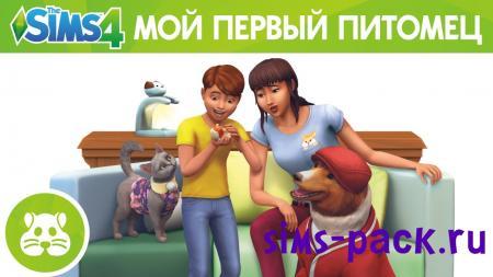 The Sims 4 Мой первый питомец